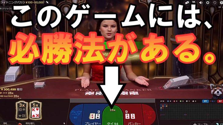 #119【オンラインカジノ|バカラ】バカラ必勝法?!|オポジットベットはダメです!!
