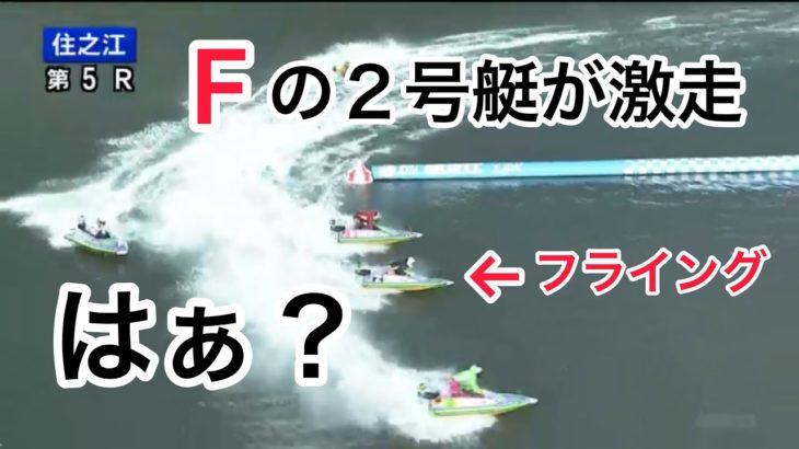 【競艇・ボートレース】判定遅くない?6ー1持ってる人が発狂したレース。