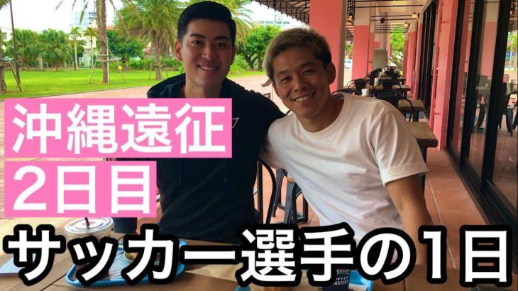【ルーティン】サッカー選手の1日 Vlog『初めてのビーチサッカーin沖縄2日目』