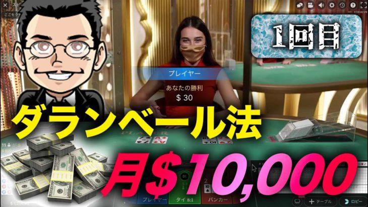 【1回目】月100万!ダランベール法目標設定|ボンズカジノ(BONS CASINO)でライブバカラ!その19