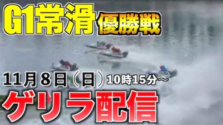 【競艇・ボートレース】10:15〜G1常滑優勝ライブ配信『シュガーの宝舟』ライブ配信