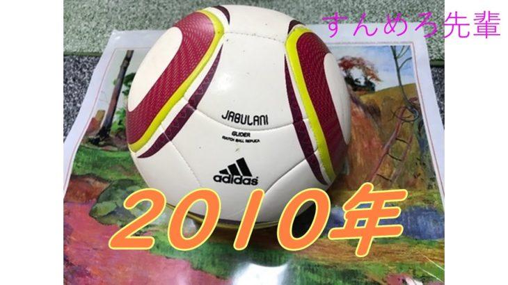 【10年前】2010年のサッカーを見よう