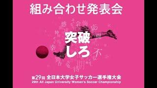 11月24日(火)第29回全日本大学女子サッカー選手権大会 組み合わせ発表会