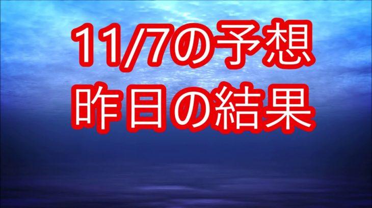 【競艇予想】【競艇】11/7  G1 開設67周年記念競走 トコタンキング 決定戦【常滑競艇】