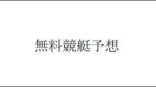 中穴予想!!11/9福岡競艇G1福岡チャンピオンカップ12Rチャンピオンドリーム戦予想