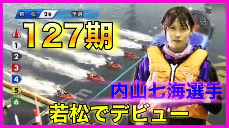 127期美女、内山七海選手が若松で初陣!アイドル並みのルックス。水面ではどうか?【競艇・ボートレース・デビュー戦】