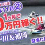 【競艇】必勝ココモ法 1か月で30万稼ぐ!!(11月vol.2) 江戸川&福岡