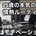 【モチベーション】情熱ルーティン/日本一目指すサッカー指導者#15