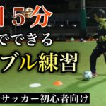 【サッカー自主練習】1日5分!一人でできるドリブル練習【ジュニア(少年)サッカー・フットサル初心者向け】