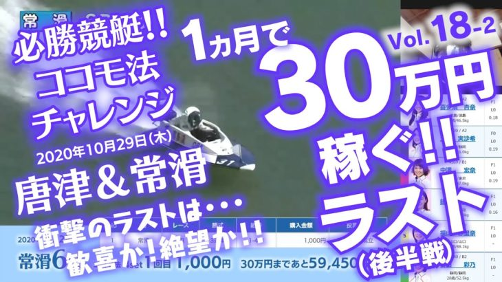 【競艇】必勝ココモ法18-2 1か月で30万稼ぐ!! ラストの18回目!唐津&常滑