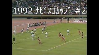 【サッカー夜明け前】1992 ナビスコカップ News集【第2節】