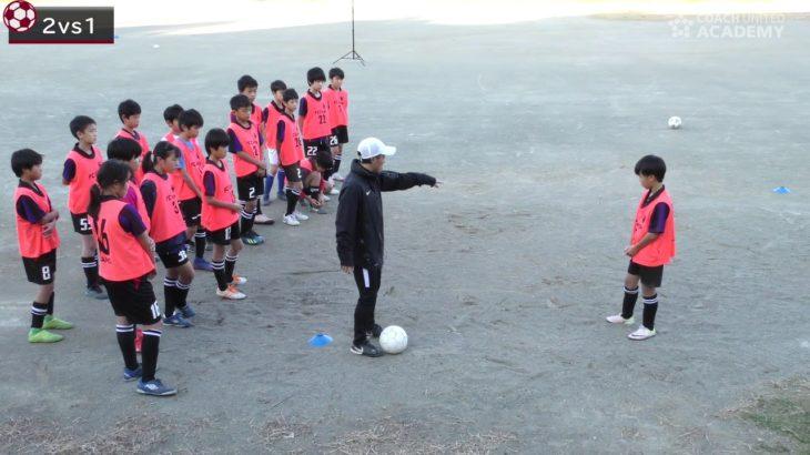 初めて指導するチームでサッカーの基本技術を教える練習法2