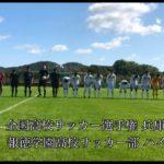 2020全国高校サッカー選手権 兵庫県大会ハイライト