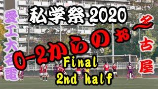 私学祭サッカー2020 決勝戦 愛工大名電高校ー名古屋高校 後半戦ダイジェスト