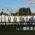 甲南大学体育会サッカー部 2020年関西学生サッカーリーグ 1部 11節vs京都産業大学
