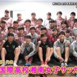 ⚽星槎国際高校湘南(2020関東高校サッカー選手権/神奈川県第1代表)