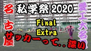 私学祭サッカー2020 決勝戦 愛工大名電高校ー名古屋高校戦 延長戦ダイジェスト