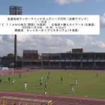 全国地域サッカーチャンピオンズリーグ2020決勝ラウンド|一日目|FC TIAMO枚方-北海道十勝スカイアース