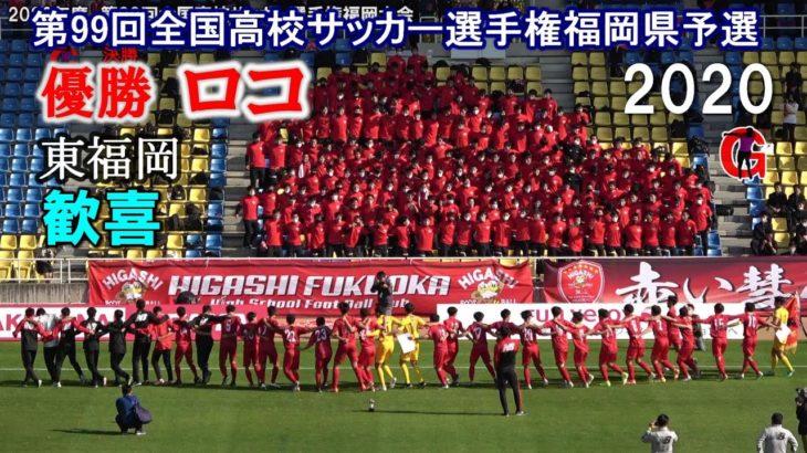 【優勝ロコ】東福岡高校 2020全国高校サッカー選手権福岡県予選