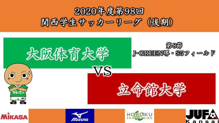 【試合映像】2020年度 第98回 関西学生サッカーリーグ(後期) 8節 大阪体育大学vs立命館大学