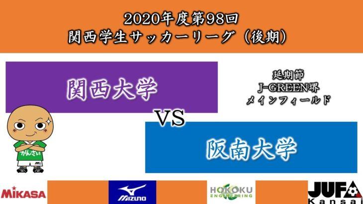 【試合映像】2020年度 第98回 関西学生サッカーリーグ(後期) 延期節 関西大学vs阪南大学
