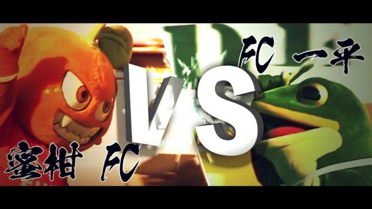 2020.11.29 第4回ゆるキャラサッカー大会蜜柑FCvsFC一平プローモーション映像