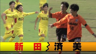 『激闘!高校サッカー~決勝までの道のり~』(2020年11月7日放送)