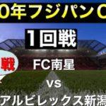 2020年度 フジパンCUP 第19回北信越U−12サッカー選手権大会 1回戦 FC南星vsアルビレックス新潟 PK戦