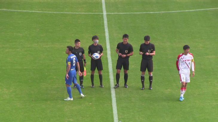 全国地域サッカーチャンピオンズリーグ2020 1次ラウンド 佐賀会場(LIVE)