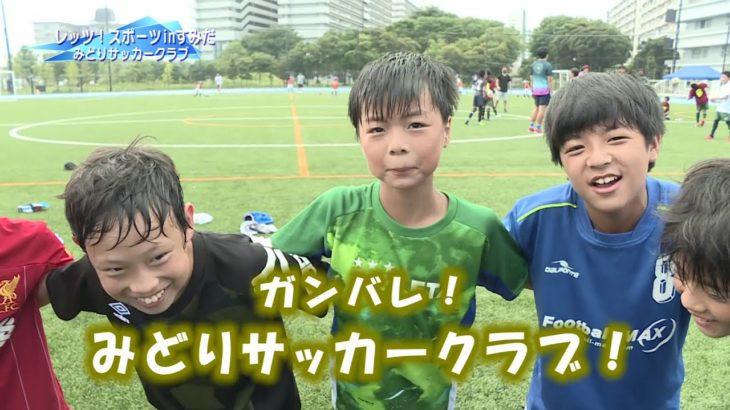 #22 みどりサッカークラブ【レッツ!スポーツinすみだ】