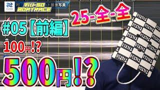 (前編)江戸川は何が起こるかわからん!25-全-全で勝負や!【競艇・ボートレース】【チルト50】