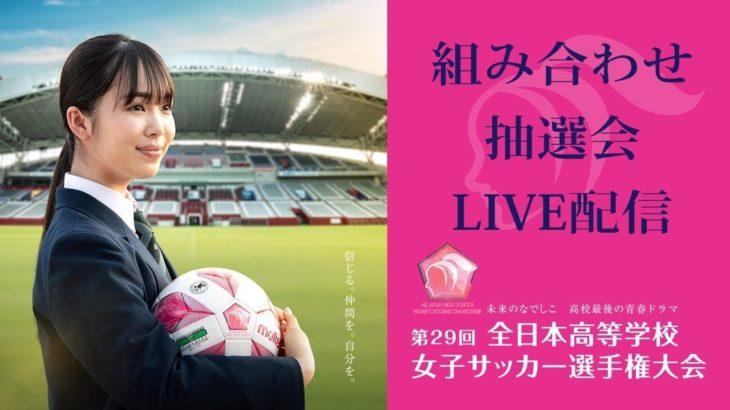 【組み合わせ抽選会】第29回全日本高等学校女子サッカー選手権大会