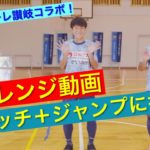 「カマタマーレ讃岐~サッカー(3タッチ+ジャンプ)~」