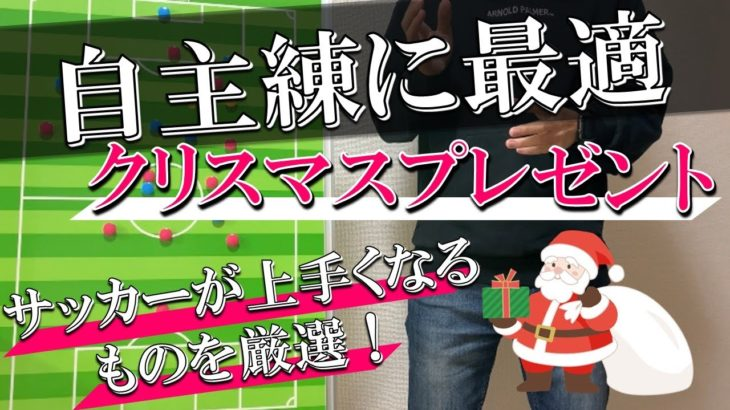 【サッカーが上手くなる】自主練習に最適なクリスマスプレゼント「3選」