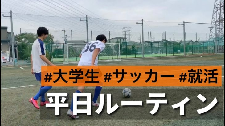 【平日ルーティン】プロサッカー選手を目指す大学生の平日3日間を4分30秒にまとめた動画。プロになるまでの記録#6