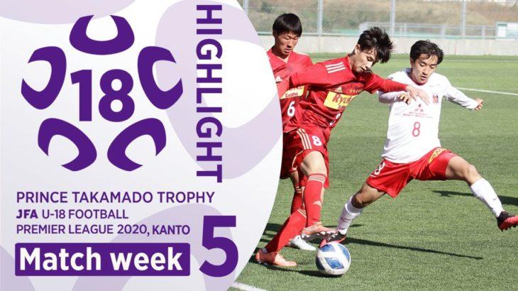 第5試合 ハイライト | 高円宮杯 JFA U-18 サッカープレミアリーグ2020関東