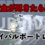 【悲鳴】総額5万円で12レース戦えるか⁉︎【競艇・ボートレース】