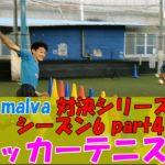 【対決シリーズ】 シーズン6 サッカーテニス 前編