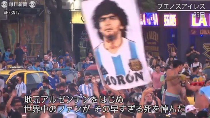 ディエゴ・マラドーナさん死去 60歳 サッカー界の「レジェンド」