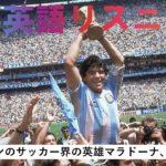 アルゼンチンのサッカー界の英雄マラドーナ、60歳で死去【英語リスニング】