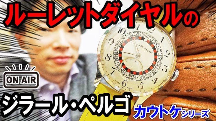 【カウトケ】これを着けてカジノへ!激レアなルーレットダイヤルの「ジラールペルゴ」ヴィンテージ手巻き腕時計【ウォッチ911】