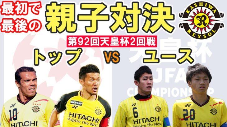 日本サッカー史上最初で最後の公式戦親子対決 第92回天皇杯 柏レイソルvs柏レイソルU-18