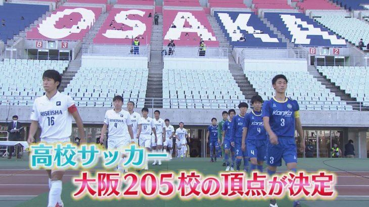 99回全国高校サッカー選手権大阪予選決勝 金光大阪vs履正社