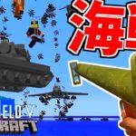 """【BFV】""""戦車""""が飛ぶ競艇場で50人大戦争した結果…【minecraft】【マイクラ実況】"""