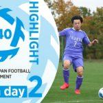 【大会ハイライト】Day2|JFA 第8回全日本O 40サッカー大会