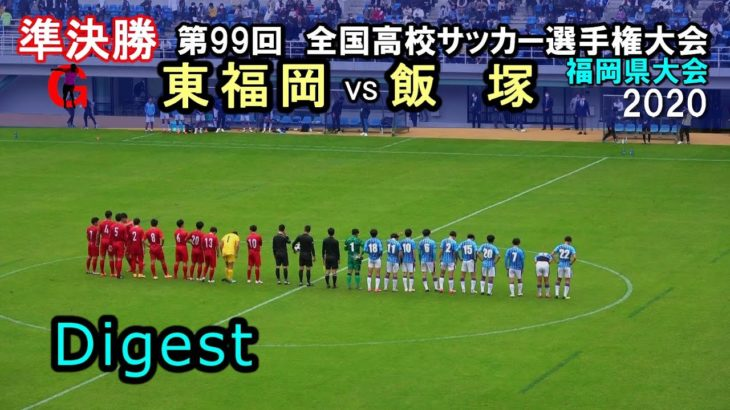 Dijest【準決勝】東福岡 vs 飯塚 2020全国高校サッカー選手権福岡県予選