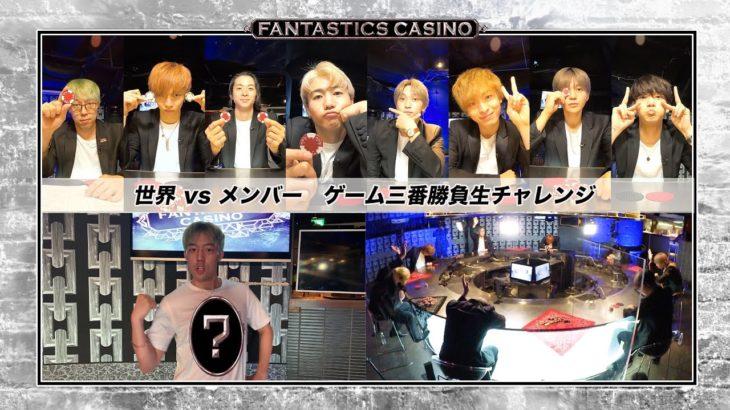 【FANTASTICS カジノ】第12ピリオド〜episode 4〜