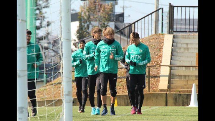 【松本山雅FC】11/12公開練習@かりがねサッカー場