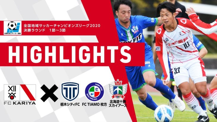 【FC刈谷】全国地域サッカーチャンピオンズリーグ2020 決勝ラウンド ハイライト