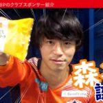 【愛媛FC×サッカーキング】森谷賢太郎がプロデューサーに⁉︎ スポンサーCMを勝手に作ってみた!
